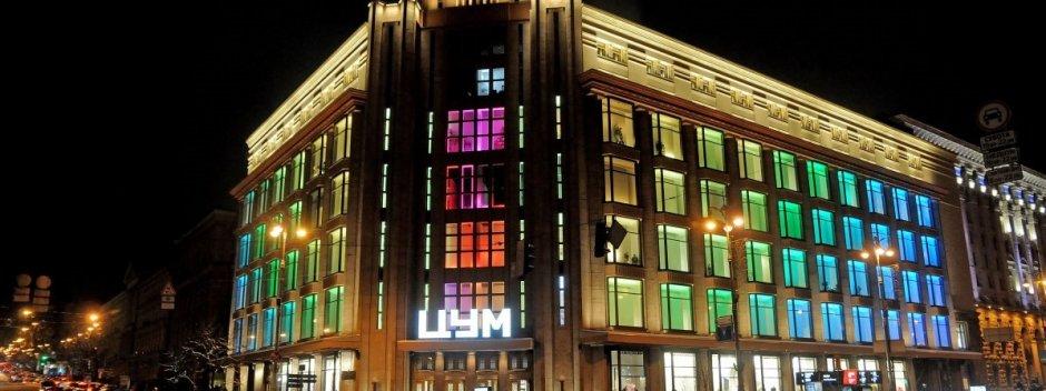 Реконструированное здание ЦУМ