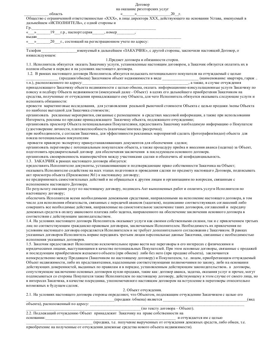 Текст договора