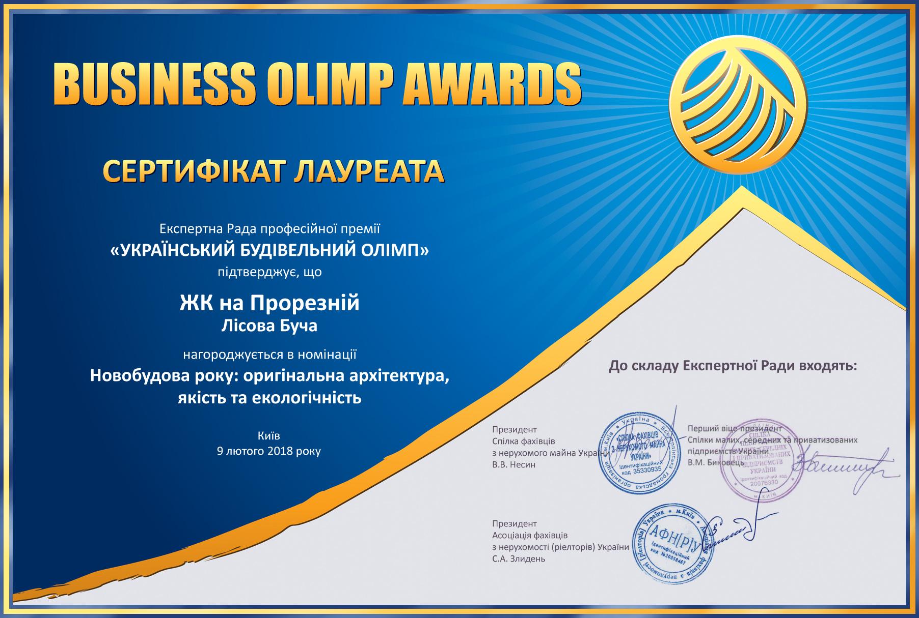 сертифікат лауреата