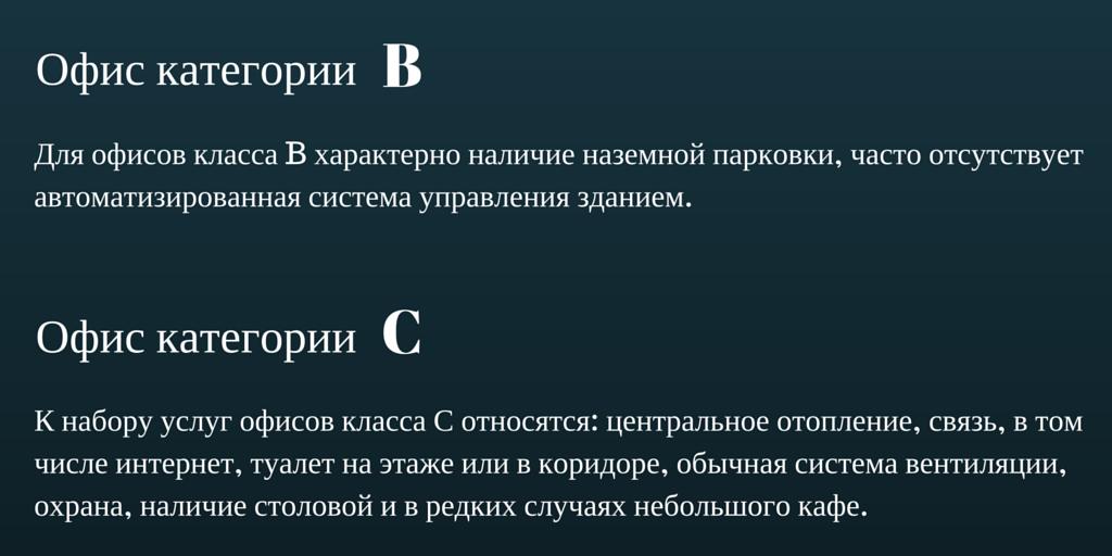 Офис категории Б и Ц