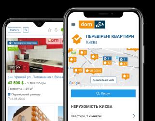 Завантажити додаток мобільний DOM.RIA на Android або iOS