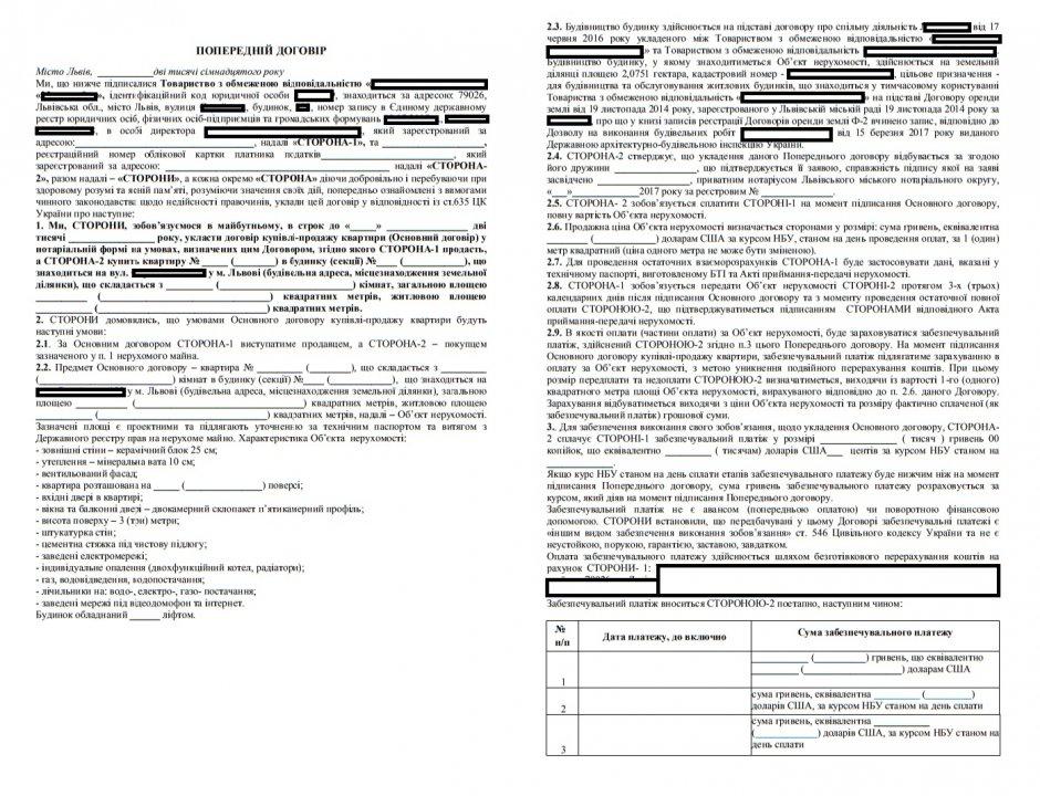 Пример предварительного договора купли-продажи