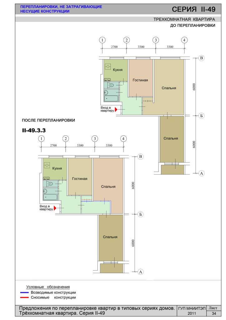 Типовая перепланировка трехкомнатной квартиры