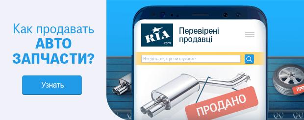 RIA.com ™ — доска бесплатных частных объявлений Украины. 0de97e97a3a4d