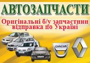 Б/у запчасти Dacia и Renault