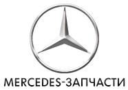 Mercedes -запчасти