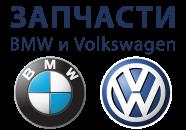 Запчасти BMW и Volkswagen