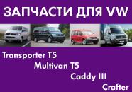 Разборка  Volkswagen Multivan T5 T6.