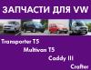 Все запчасти  для Volkswagen T5 T5 GP в Киеве