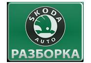 Запчасти Skoda Octavia
