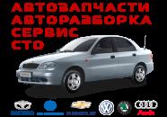 Крупнейшая АВТОРАЗБОРКА  ( КЛИКНИ ЗДЕСЬ ЧТОБЫ ВОЙТИ)   www.daewoo-razborka.com.ua