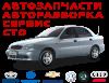 Разборка Автомобилей Daewoo Lanos Sens Nexia Kia Cerato