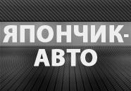 ЯПОНЧИК-АВТО