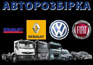 Авторазборка Авторозбірка вантажних автомобілів (TIR) та бусів