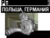 Турбодоктор