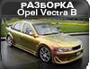 Розборка Opel Vectra B