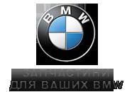 Авторозборка  BMW Львів