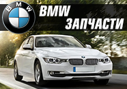 BMW Запчасти