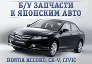 Б/у запчасти к японским авто: HONDA Accord, CR-V,  Civic 4D-5D