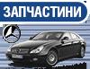 Mers-Auto