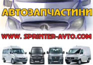 Sprinter-avto