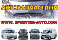 Sprinter-avto22