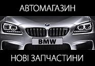 Магазин запчасти BMW
