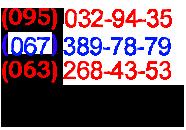 Звоните заказывайте номера ниже или через форму Сделать Заказ,  На весь товар гарантия 1 год