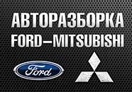 Авторазборка Ford-Mitsubishi