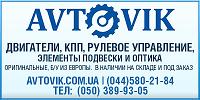 Авторазборка AVTOVIK
