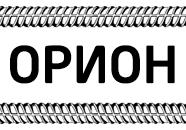 Объединение компаний Орион