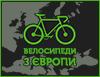 Велосипеди з Європи