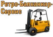 Ретро-Балканкар-Сервис