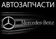 Автозапчасти для Mercedes-Benz