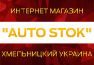 интернет магазин * Auto Stok * запчасти для автомобилей Хмельницкий Украина
