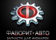 Авто-Фаворит