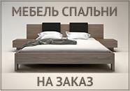 Мебель спальни