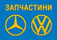 Запчасти для: Volkswagen-LT 28-35-46,T4,T5,Crafter,Caddy / Mercedes-Sprinter 901-904,Vito 638-639
