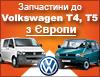 Запчастини з Європи до VW Т4 , T5, Renaylt Traffic