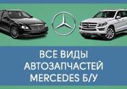 Mercedes-comp