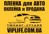 VIPLIFE - Автопленки, автовинил