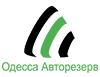 Одесса Авторезерв