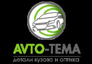 Авто-Тема