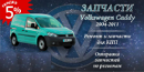 Авторазборка VW Caddy ЧП Шульц