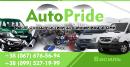 AutoPride (Василий)