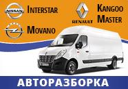 Авторазборка Renault Master