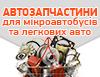 Автозапчастини для мікроавтобусів та легкових авто
