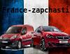 France-zapchasti