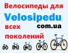 Velosipedu-звоните и покупайте свой велосипед!