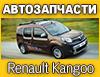 Автозапчасти Renault Kangoo